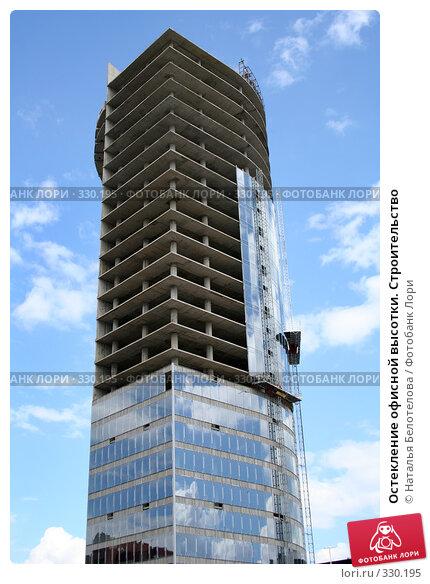 Остекление офисной высотки. Строительство, фото № 330195, снято 21 июня 2008 г. (c) Наталья Белотелова / Фотобанк Лори