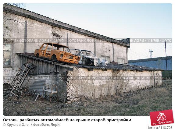 Остовы разбитых автомобилей на крыше старой пристройки, фото № 118795, снято 20 мая 2007 г. (c) Круглов Олег / Фотобанк Лори