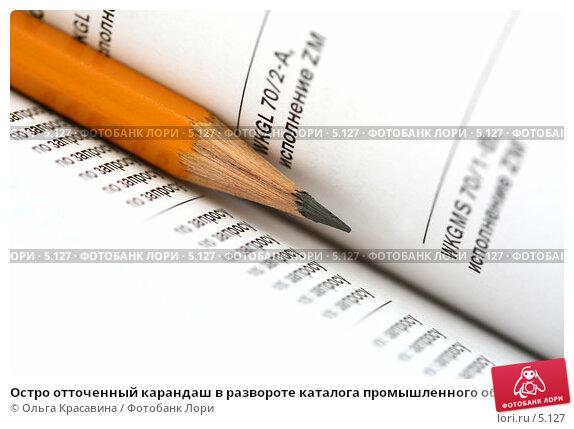 Остро отточенный карандаш в развороте каталога промышленного оборудования, фото № 5127, снято 15 июня 2006 г. (c) Ольга Красавина / Фотобанк Лори