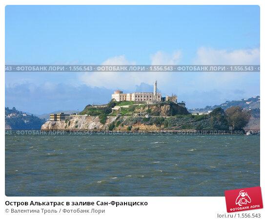 Купить «Остров Алькатрас в заливе Сан-Франциско», фото № 1556543, снято 3 февраля 2008 г. (c) Валентина Троль / Фотобанк Лори