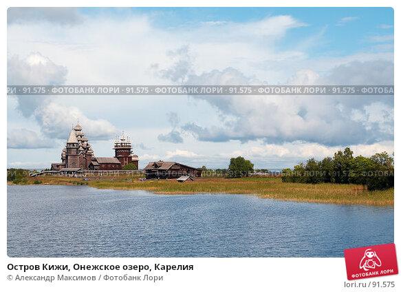 Остров Кижи, Онежское озеро, Карелия, фото № 91575, снято 27 августа 2006 г. (c) Александр Максимов / Фотобанк Лори