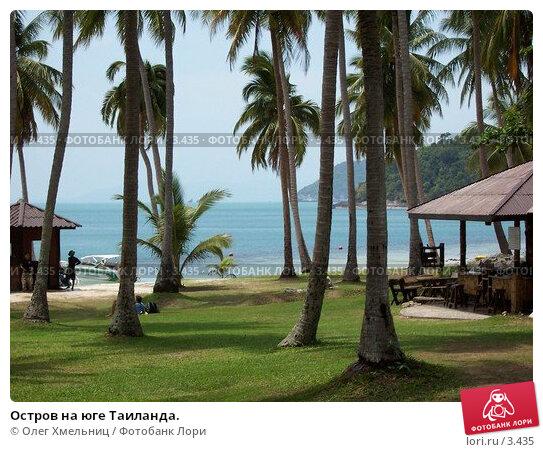 Остров на юге Таиланда., фото № 3435, снято 14 мая 2005 г. (c) Олег Хмельниц / Фотобанк Лори