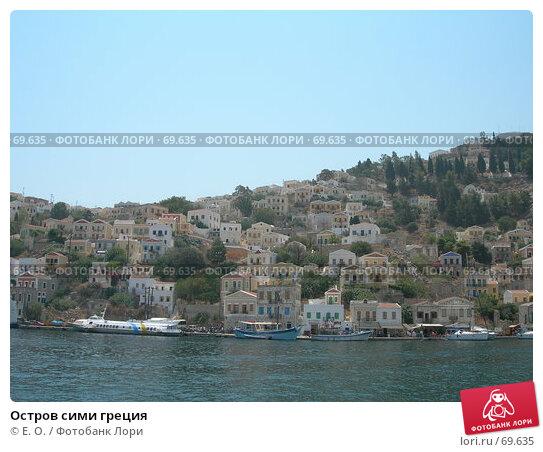 Остров сими греция, фото № 69635, снято 1 августа 2007 г. (c) Екатерина Овсянникова / Фотобанк Лори