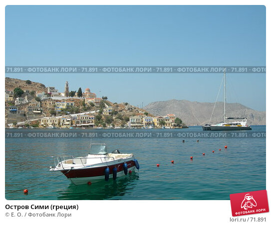 Купить «Остров Сими (греция)», фото № 71891, снято 1 августа 2007 г. (c) Екатерина Овсянникова / Фотобанк Лори