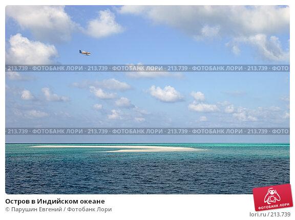 Остров в Индийском океане, фото № 213739, снято 24 мая 2017 г. (c) Парушин Евгений / Фотобанк Лори