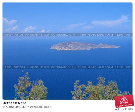 Купить «Остров в море», фото № 11899, снято 23 сентября 2006 г. (c) Юрий Синицын / Фотобанк Лори