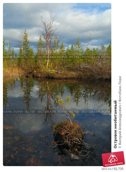 Островок необитаемый, фото № 92735, снято 3 октября 2007 г. (c) Валерий Александрович / Фотобанк Лори
