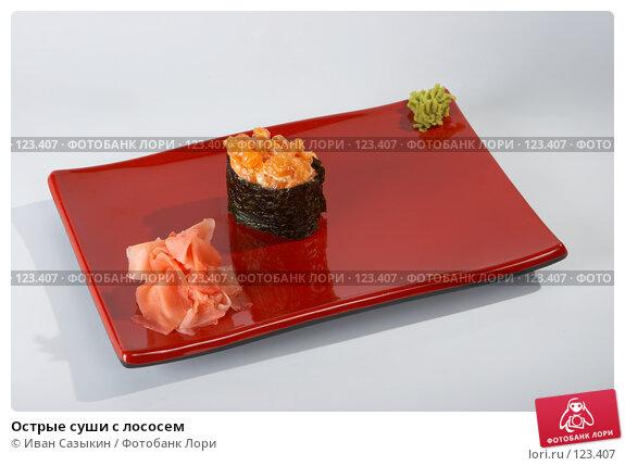 Острые суши с лососем, фото № 123407, снято 14 декабря 2006 г. (c) Иван Сазыкин / Фотобанк Лори
