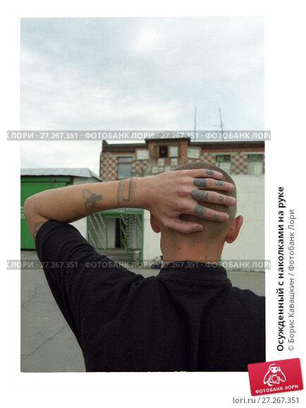Купить «Осужденный с наколками на руке», фото № 27267351, снято 14 февраля 2020 г. (c) Борис Кавашкин / Фотобанк Лори