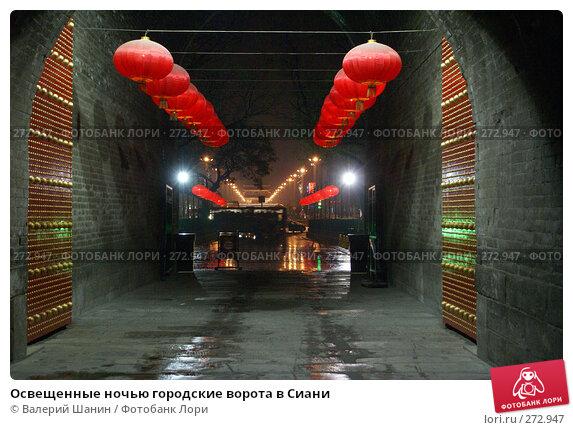 Купить «Освещенные ночью городские ворота в Сиани», фото № 272947, снято 1 декабря 2007 г. (c) Валерий Шанин / Фотобанк Лори
