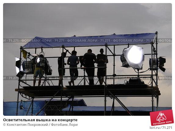 Купить «Осветительная вышка на концерте», фото № 71271, снято 12 августа 2007 г. (c) Константин Покровский / Фотобанк Лори