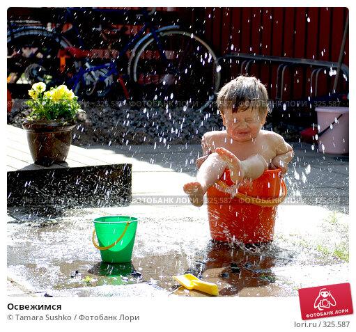 Освежимся, фото № 325587, снято 17 июня 2008 г. (c) Tamara Sushko / Фотобанк Лори