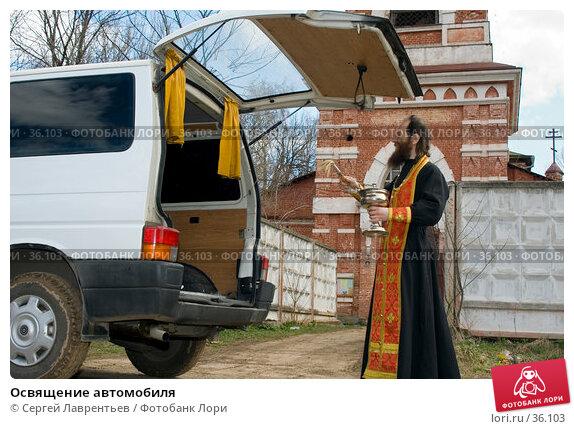 Купить «Освящение автомобиля», фото № 36103, снято 26 апреля 2007 г. (c) Сергей Лаврентьев / Фотобанк Лори