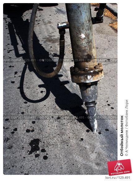 Отбойный молоток, фото № 129491, снято 23 июня 2007 г. (c) A Челмодеев / Фотобанк Лори