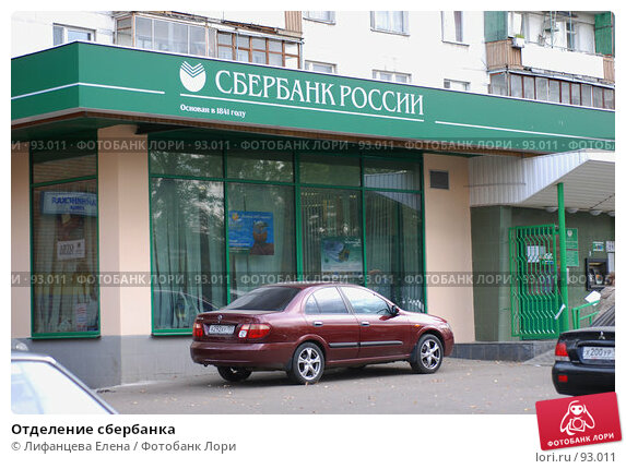 Отделение сбербанка, фото № 93011, снято 2 октября 2007 г. (c) Лифанцева Елена / Фотобанк Лори