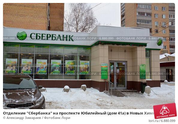 Квартиру код подразделения банка сбербанк балашиха становиться