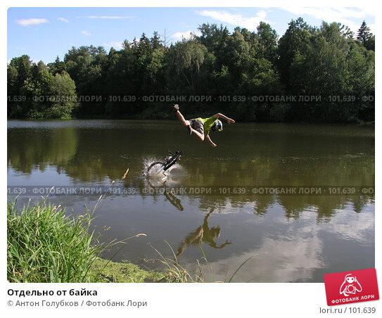 Отдельно от байка, фото № 101639, снято 24 мая 2017 г. (c) Антон Голубков / Фотобанк Лори