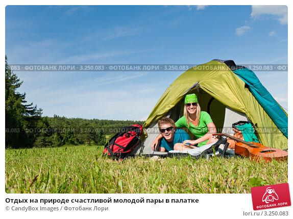 Купить «Отдых на природе счастливой молодой пары в палатке», фото № 3250083, снято 7 июня 2011 г. (c) CandyBox Images / Фотобанк Лори