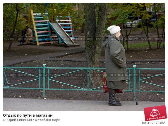 Отдых по пути в магазин, фото № 172883, снято 22 октября 2007 г. (c) Юрий Синицын / Фотобанк Лори