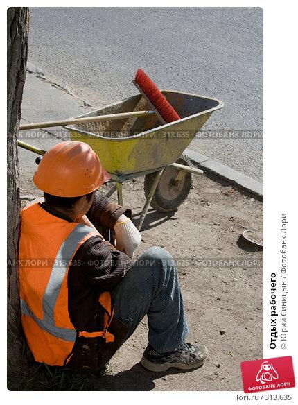 Отдых рабочего, фото № 313635, снято 30 мая 2008 г. (c) Юрий Синицын / Фотобанк Лори