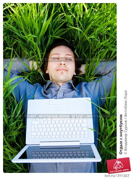 Отдых с ноутбуком, фото № 311027, снято 26 апреля 2008 г. (c) Владимир Сурков / Фотобанк Лори