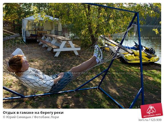 Купить «Отдых в гамаке на берегу реки», фото № 123939, снято 22 сентября 2007 г. (c) Юрий Синицын / Фотобанк Лори