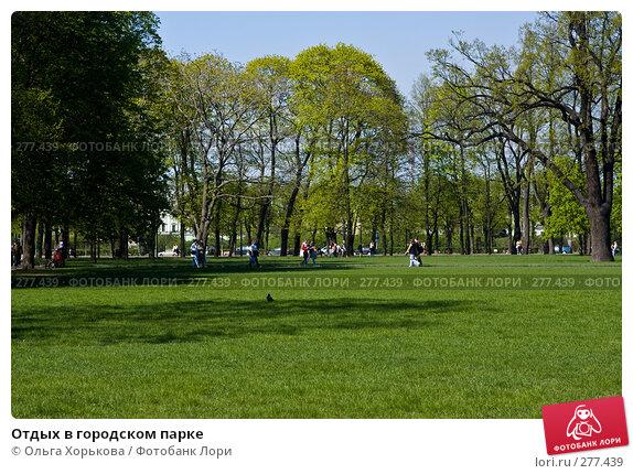 Отдых в городском парке, фото № 277439, снято 4 мая 2008 г. (c) Ольга Хорькова / Фотобанк Лори