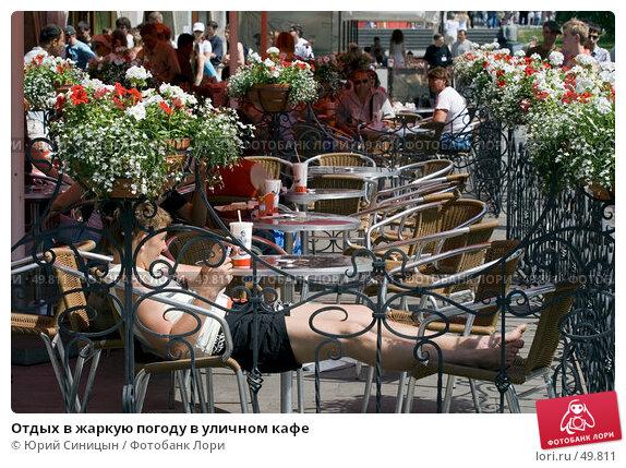 Отдых в жаркую погоду в уличном кафе, фото № 49811, снято 30 мая 2007 г. (c) Юрий Синицын / Фотобанк Лори
