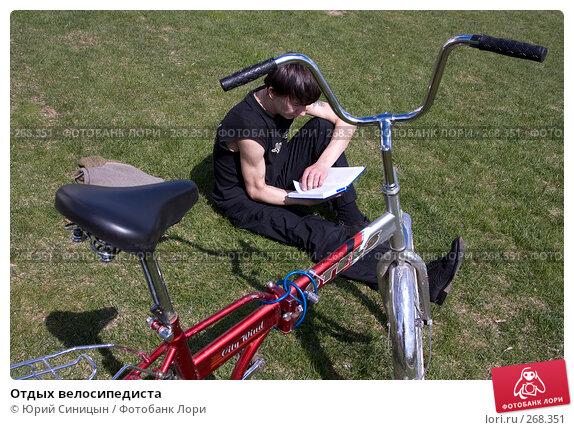 Отдых велосипедиста, фото № 268351, снято 27 апреля 2008 г. (c) Юрий Синицын / Фотобанк Лори