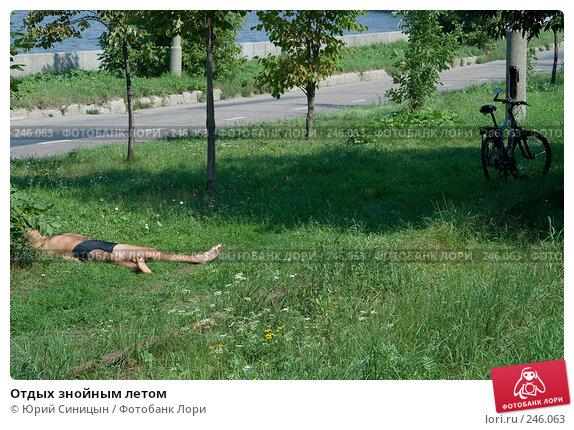 Отдых знойным летом, фото № 246063, снято 16 августа 2007 г. (c) Юрий Синицын / Фотобанк Лори