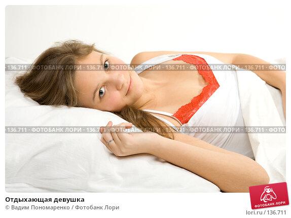 Купить «Отдыхающая девушка», фото № 136711, снято 5 ноября 2007 г. (c) Вадим Пономаренко / Фотобанк Лори