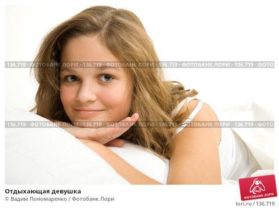 Купить «Отдыхающая девушка», фото № 136719, снято 5 ноября 2007 г. (c) Вадим Пономаренко / Фотобанк Лори
