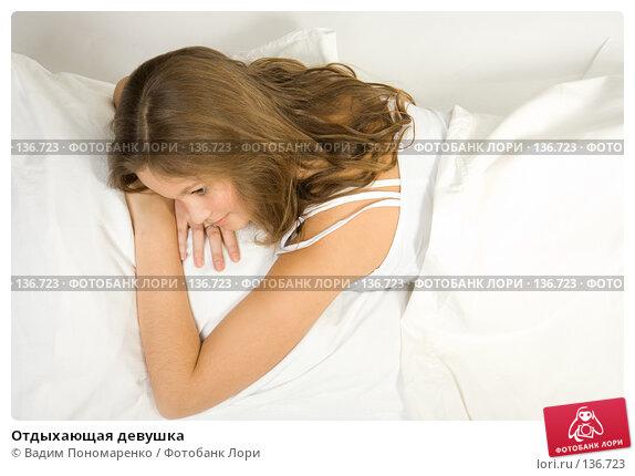 Отдыхающая девушка, фото № 136723, снято 5 ноября 2007 г. (c) Вадим Пономаренко / Фотобанк Лори