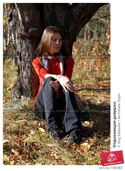 Отдыхающая девушка, фото № 138067, снято 23 сентября 2006 г. (c) Serg Zastavkin / Фотобанк Лори