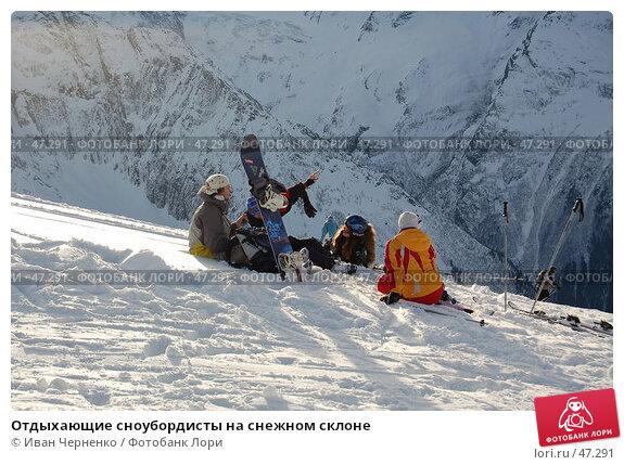 Отдыхающие сноубордисты на снежном склоне, фото № 47291, снято 28 марта 2005 г. (c) Иван Черненко / Фотобанк Лори