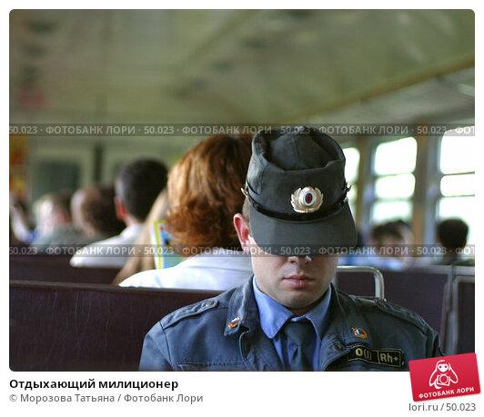 Отдыхающий милиционер, фото № 50023, снято 8 июля 2004 г. (c) Морозова Татьяна / Фотобанк Лори
