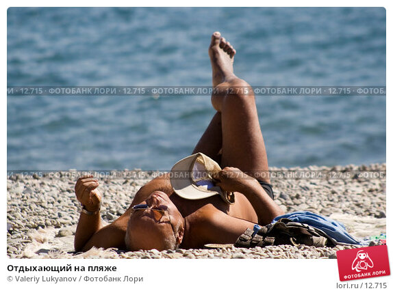 Отдыхающий на пляже, фото № 12715, снято 10 сентября 2006 г. (c) Valeriy Lukyanov / Фотобанк Лори