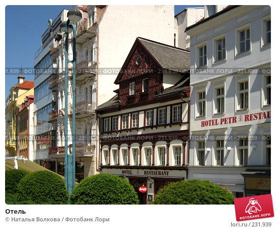 Отель, эксклюзивное фото № 231939, снято 20 мая 2007 г. (c) Наталья Волкова / Фотобанк Лори