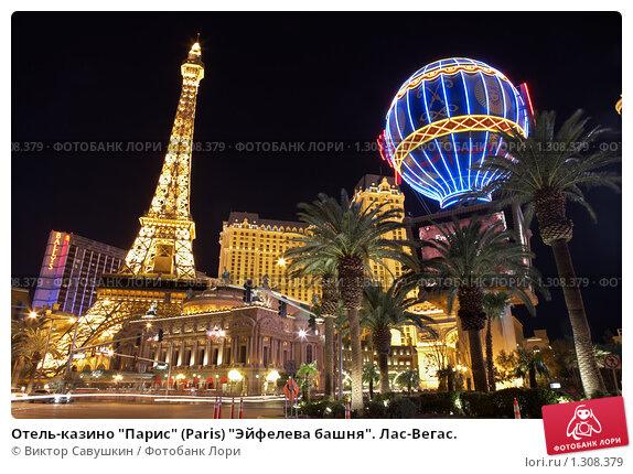 Paris paris casino las list of casinos in oklahoma