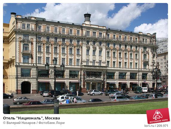 """Отель """"Националь"""", Москва, фото № 209971, снято 21 июля 2007 г. (c) Валерий Назаров / Фотобанк Лори"""