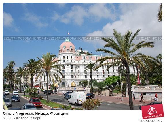 Отель Negresco. Ницца. Франция, фото № 322747, снято 12 июня 2008 г. (c) Екатерина Овсянникова / Фотобанк Лори
