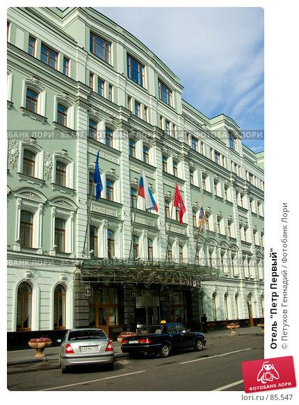 """Отель """"Петр Первый"""", фото № 85547, снято 13 сентября 2007 г. (c) Петухов Геннадий / Фотобанк Лори"""