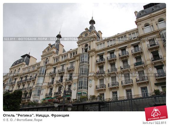 "Отель ""Регина"". Ницца. Франция, фото № 322811, снято 12 июня 2008 г. (c) Екатерина Овсянникова / Фотобанк Лори"