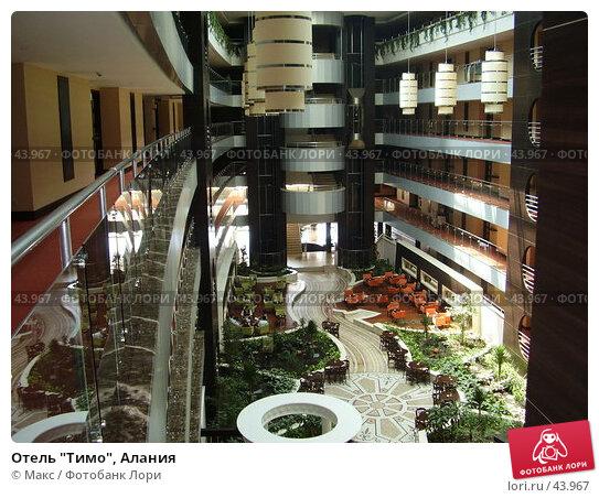 """Купить «Отель """"Тимо"""", Алания», фото № 43967, снято 6 мая 2007 г. (c) Макс / Фотобанк Лори"""
