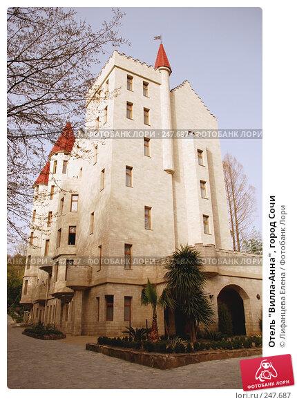 """Отель """"Вилла-Анна"""", город Сочи, фото № 247687, снято 23 марта 2008 г. (c) Лифанцева Елена / Фотобанк Лори"""