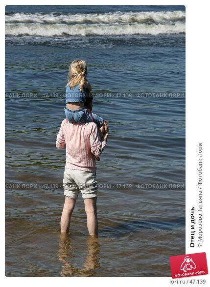 Отец и дочь, фото № 47139, снято 20 мая 2007 г. (c) Морозова Татьяна / Фотобанк Лори