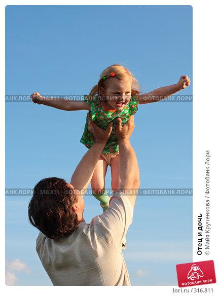 Отец и дочь, фото № 316811, снято 7 июня 2008 г. (c) Майя Крученкова / Фотобанк Лори