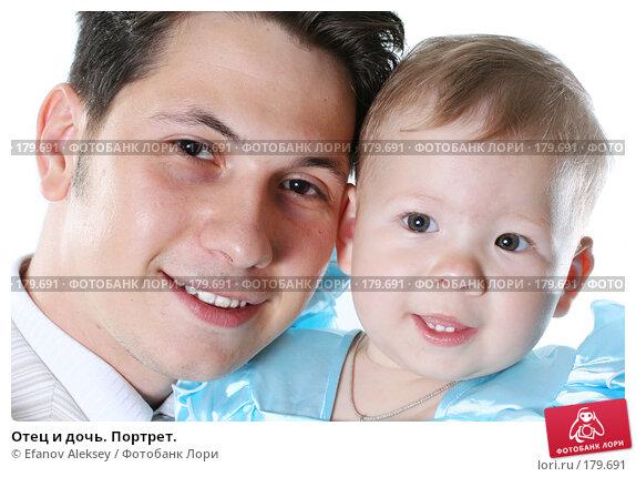Отец и дочь. Портрет., фото № 179691, снято 19 августа 2007 г. (c) Efanov Aleksey / Фотобанк Лори