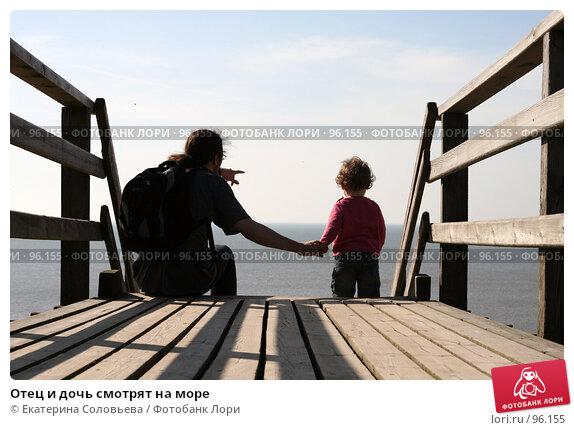 Отец и дочь смотрят на море, фото № 96155, снято 14 апреля 2007 г. (c) Екатерина Соловьева / Фотобанк Лори