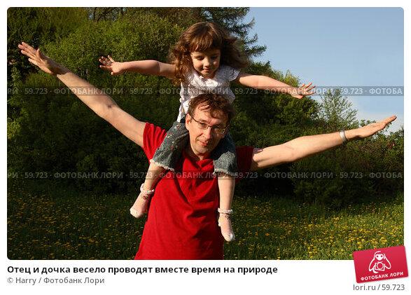Отец и дочка весело проводят вместе время на природе, фото № 59723, снято 22 мая 2006 г. (c) Harry / Фотобанк Лори
